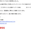 香港エクスプレス(HK Express)からの返金を確認しました