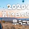 【休職362日目】2020年度最終日を迎えて思うこと