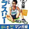 【マラソン】太もも前面の痛みとその原因と対策について(フォーム改善!)