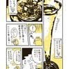 【今日の更新】ウサギとイベリコ豚のパエリア~ッ!梅田のバル「ミ・カシータ」で気軽に本格的スペイン料理【ゆかい食堂酒場 第10回】