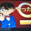 【名探偵コナンゼミ】ナゾトキ学習ゲームはどんなもの?~対象は大人まで!アニメストーリーをもとに謎を解くゲーム