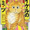 イケメン雄猫「みけお」