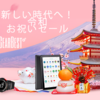 GearBest 新元号「令和」誕生スーパーセールが本日より開催!