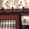 【越谷レイクタウン】山頭火