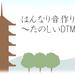 6/4(日)はんなり音作り講座~たのしいDTM編~開催します!