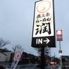 新潟市東区に「燕三条らーめん潤中山店」が開店したそうなので・・・。