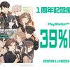 【神ゲー】『十三機兵防衛圏』が一周年記念で39%OFFのセール開始!