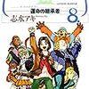 「幻想水滸伝III」のコミックスの電子書籍版8巻〜11巻の配信が開始