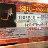 「ウルトラマントレジャーズ」発売記念『古谷敏さんトークイベント&握手会』in 書泉グランデ