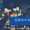 日本マスメディアの大罪。