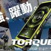 【タフネス!】TORQUE G03(トルク ジー03)【au(エーユー)】