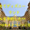 はじめてディズニーランドホテルを予約した ~GOTOトラベルも使ったYO~