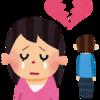 愛想をつかされ彼氏と破局 〜恋愛依存〜