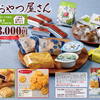 """北海道 """"六花亭"""" 通販おやつ屋さん♬    8月も美味しくて満足です♪"""