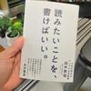 【感想・書評】読みたいことを、書けばいい/田中 泰延