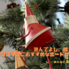 【2020年版】クリスマスはみんなと一緒に遊ぼう!冬の贈り物にもおすすめなメチャ可愛いボードゲーム10選