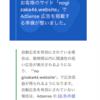 グーグルアドセンス 承認 合格