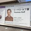 トーマス・ルフ展@東京国立近代美術館を観る