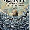 北氷洋捕鯨小説『北氷洋』(イワン・マグワイア著)【読書感想】