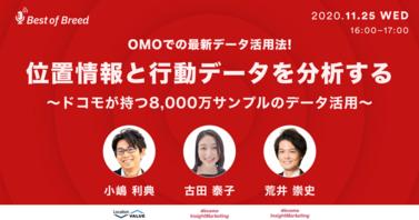 OMO最新データ活用法!位置情報と行動データを分析する【無料ウェビナー開催】(11/25)