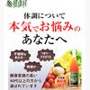 【完売】モンドセレクション受賞商品が100%還元で一撃7,776ポイント!