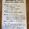 「趣味の製麺8号」打ち上げ大製麺会