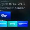 FireTV Stick で『Disney THEATER』観れました^^