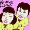 リトル・トーキョー VOL.20 喜劇編