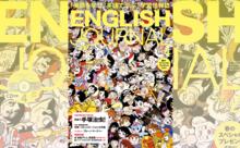 手塚治虫のマンガでできる英語学習とは?