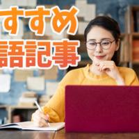 面白い英語記事を読んで英語力を伸ばそう!おすすめ英語記事サイト一覧