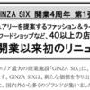 #746 GINZA SIXが開業後初のリニューアル 40店舗超の新規店舗