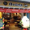 【緑豆蒜啥咪】マンゴーの時期じゃなくてもマンゴーデザートが楽しめる!