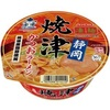 カップ麺(3)