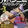 ルパン三世DVDコレクション 3号
