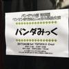 パンダみっく「パンダらの箱 特別編〜ワンマンまであと二ヶ月の単独公演」@TSUTAYA O-Crest