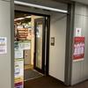 献血ルーム巡り#57 ~横浜Leaf献血ルーム~
