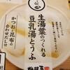 とうふの相模屋さんの「生湯葉の作れる豆乳湯豆腐」を食べてみました