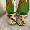 【酒米違い飲み比べ】久礼、純米吟醸生酒あらばしり土佐麗&吟の夢の味の感想と評価。