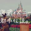 上海ディズニーで立ちション?7つの都市伝説に回答してみた。