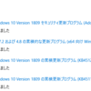 2019年9月のWindows Update