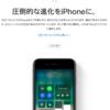 iphone7s、iphone8、どっちなの?新型iphoneは噂通り大幅刷新されるのか?
