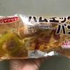 ヤマザキ ハムエッグパン  食べてみました