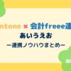 【保存版】 kintone × 会計freee連携の「あいうえお」