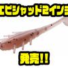 【バレーヒル】ヘビキャロにオススメのワームにサイズダウンモデル「エビシャッド2インチ」追加!