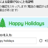 GoogleもHappy Holidays