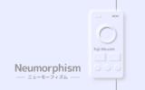はてなブログの新しいテーマNeumorphismを公開しました!
