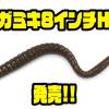 【LAYSAM】人気ハイフロートストレートワームの新サイズ「メガミキ8インチHF」発売!