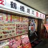 ★鶴橋で焼肉を食べる -1-