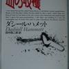 ダシール・ハメット「血の収穫」(創元推理文庫)