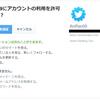 AWS Cloud9でTwitter認証(omniauth)ログインをテストした際にハマった点と解決方法
